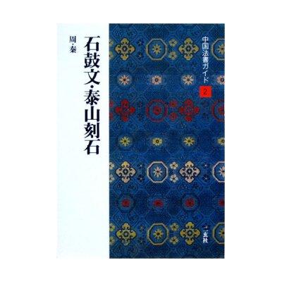 中国法書ガイド