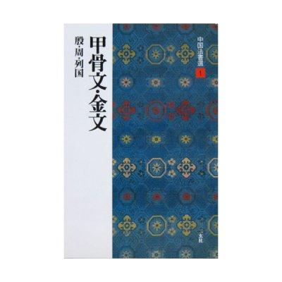 書道 漢字