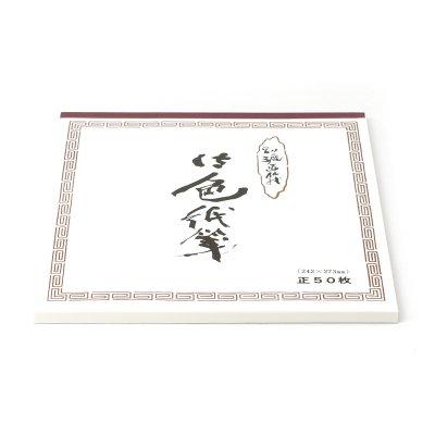 水墨画用紙 別漉 色紙 50枚