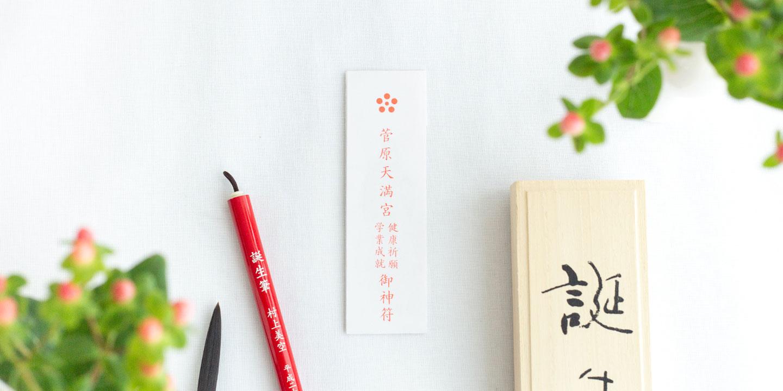 菅原神社の健康祈願御札